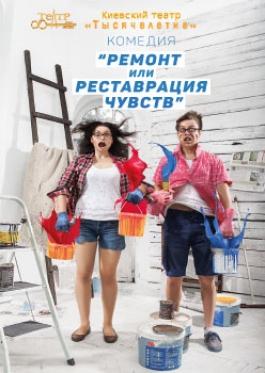 Аншлаг в Каменском на спектакль киевского театра «Тысячелетие» Днепродзержинск