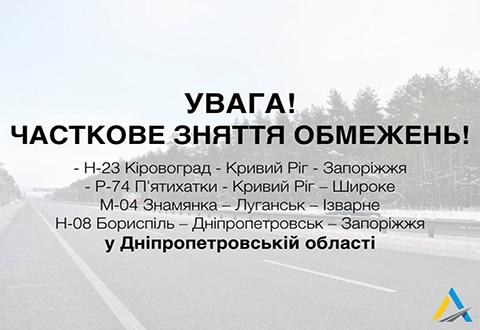 Водителям Каменского надо знать Днепродзержинск