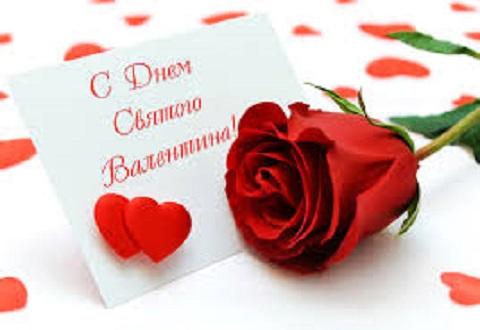 Учреждения г. Каменское подготовили программу мероприятий ко Дню влюбленных Днепродзержинск