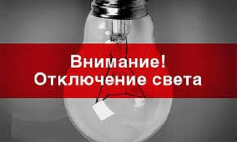 В нескольких домах Каменского на время работ отключили электроснабжение Днепродзержинск