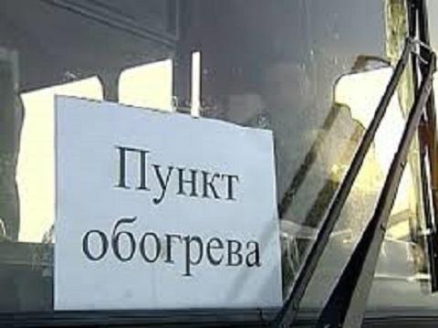 В г. Каменское работают пункты обогрева Днепродзержинск