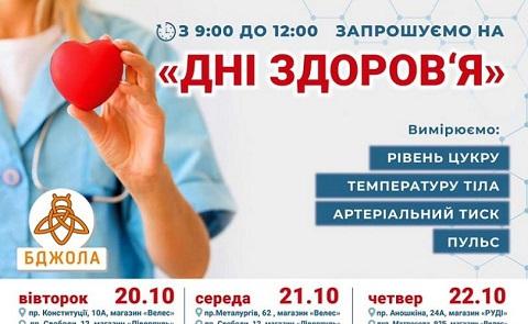 В Каменском проведут социальную акцию Днепродзержинск