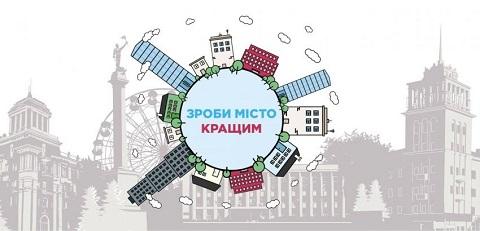 В Каменском определили сроки проведения «Бюджета участия-2021» Днепродзержинск