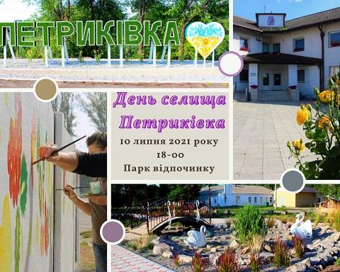 Петриковка приглашает жителей Каменского на праздник Днепродзержинск