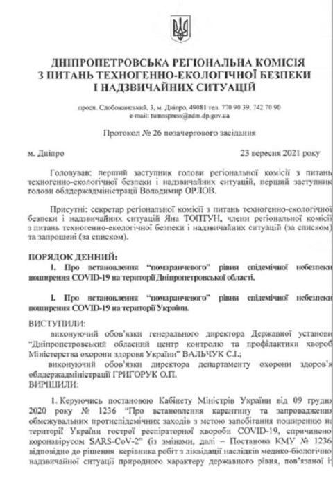 За минувшие сутки в Каменском 39 новых случаев COVID-19 Днепродзержинск