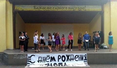 Годовщину создания отпраздновала молодежная организация г. Каменское Днепродзержинск