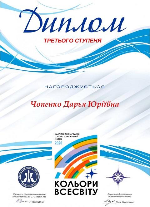 Каменчанка получила приз международного конкурса Днепродзержинск
