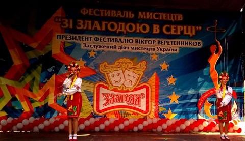 Каменчанки выступили на фестивале искусств «Зі Злагодою в серці» Днепродзержинск