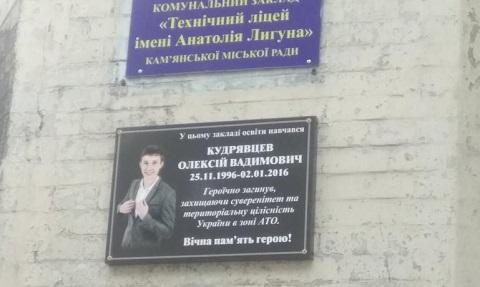 На стенах учебных заведений Каменского установили памятные доски Днепродзержинск