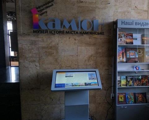 Музей истории города Каменское оснастили сенсорным терминалом Днепродзержинск