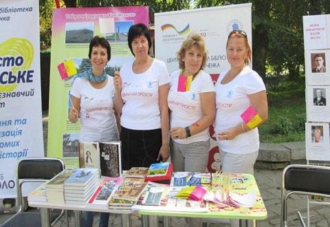 Библиотекари Каменского стали участниками праздника в областном центре Днепродзержинск