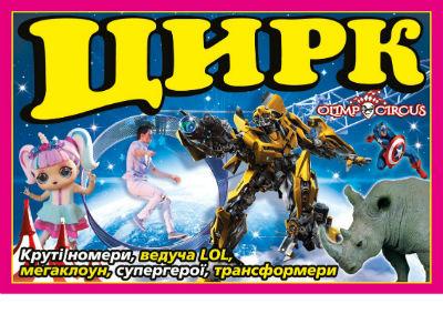 Цирк «Олимп» в Каменском Днепродзержинск