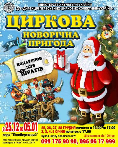 Впервые в Каменском Цирковое Новогоднее приключение  Днепродзержинск
