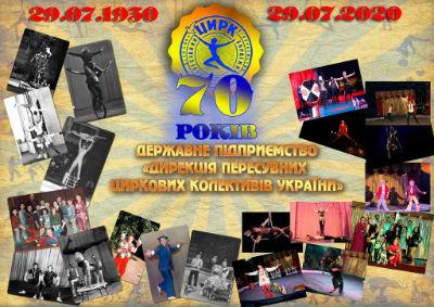 Каменское встречай цирк-шапито «Smile-шоу»!  Днепродзержинск