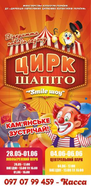 Открытие нового циркового сезона Smile-шоу в Каменском Днепродзержинск
