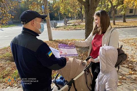 В Каменском районе инспекторы Службы спасения провели работу с родителями Днепродзержинск