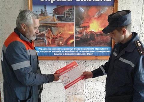 Спасатели г. Каменское проводят профилактическую работу на предприятии «ЕВРАЗЮЖКОКС» Днепродзержинск