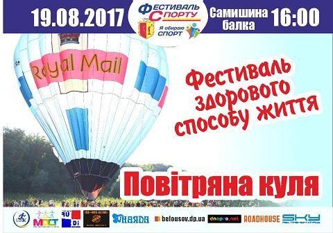 Каменское готовит Фестиваль спорта Днепродзержинск