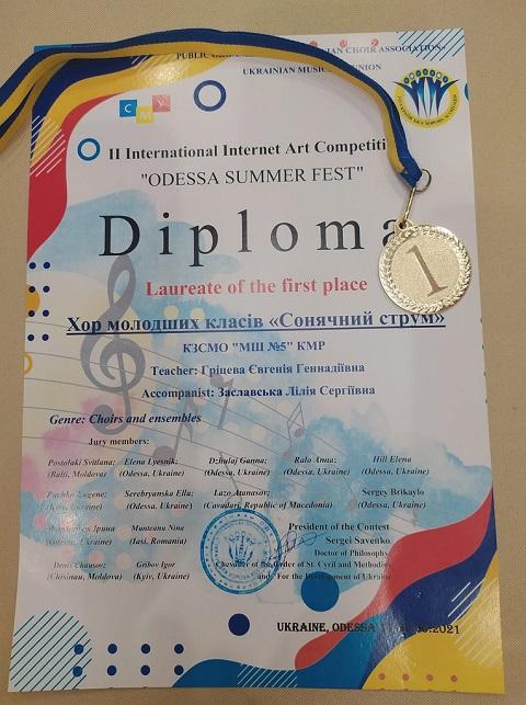 Хор г. Каменское стал лауреатом II Международного фестиваля-конкурса искусств Днепродзержинск