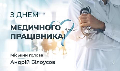 Медицинских работников г. Каменское поздравили с профессиональным праздником Днепродзержинск