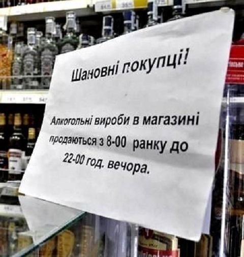 Депутаты Каменского поддержали запрет на торговлю спиртным в ночное время Днепродзержинск