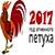 Конкурс «Символ года» провели в Днепродзержинской исправительной колонии