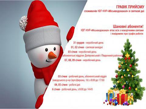 «Горводоканал» Каменского обращается к жителям города Днепродзержинск
