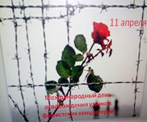 Каменчане почтят память узников фашистских концентрационных лагерей Днепродзержинск