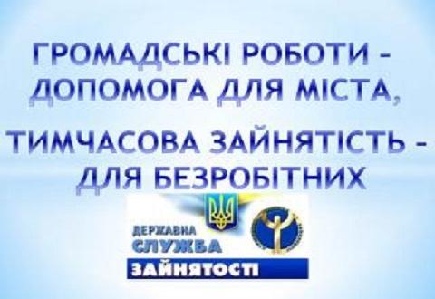 Безработным г. Каменское предлагают временную работу Днепродзержинск