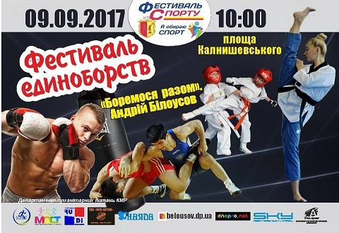 Любители единоборств приедут на фестиваль в Каменское Днепродзержинск