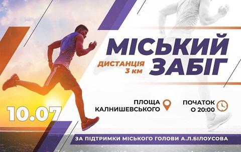 Завтра спортсмены Каменского выйдут на пробег для поддержки олимпийской сборной Украины Днепродзержинск