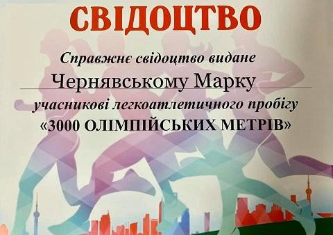 В Каменском прошёл легкоатлетический пробег Днепродзержинск
