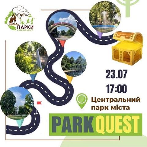 В ЦПКО г. Каменское проведут квест Днепродзержинск