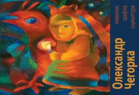 В День города Каменское жители станут посетителями выставки «В поисках Солнца» Днепродзержинск