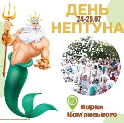 Каменчанам приготовили День Нептуна Днепродзержинск