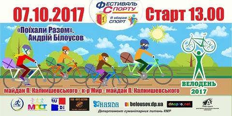 Каменчан и гостей города приглашают на «Велодень-2017» Днепродзержинск
