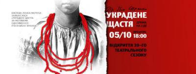 В Каменском готовится открытие 39-го театрального сезона Днепродзержинск