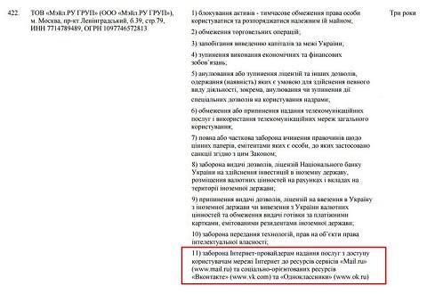 Провайдеры в Каменском заблокируют доступ к российским соцсетям Днепродзержинск