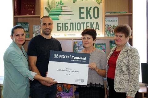 Под г. Каменское ученикам обеспечили работу «Эко-библиотеки» Днепродзержинск