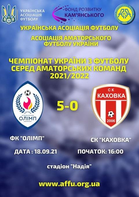 В Дню города Каменское футболисты сделали подарок Днепродзержинск