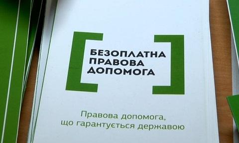 Каменчане могут получить правовую помощь Днепродзержинск