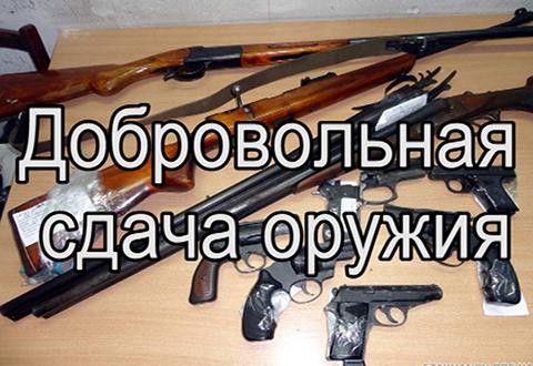 Каменчане имеют возможность сдать в полицию незаконно хранящееся оружие Днепродзержинск