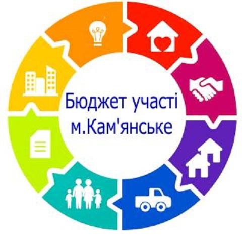 В рамках бюджета участия Каменское начинает реализацию проектов Днепродзержинск