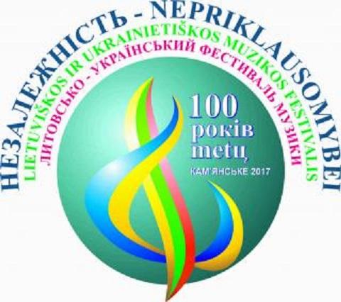Фестиваль литовско-украинской музыки  проходит в г. Каменское Днепродзержинск