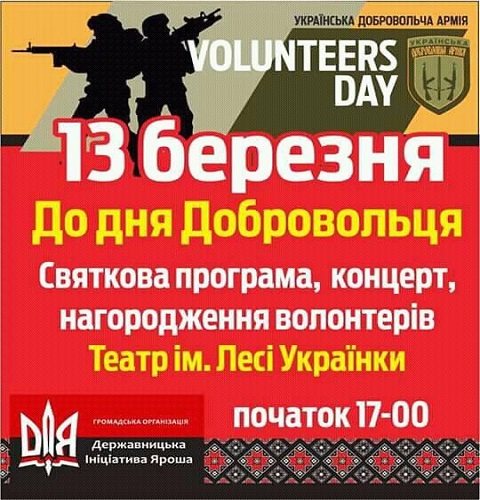 Праздничным мероприятием жители Каменского отметят День украинского добровольца Днепродзержинск