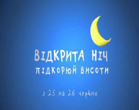 Музей истории Днепродзержинска (Каменского) проведет для киноманов «Открытую ночь» Днепродзержинск