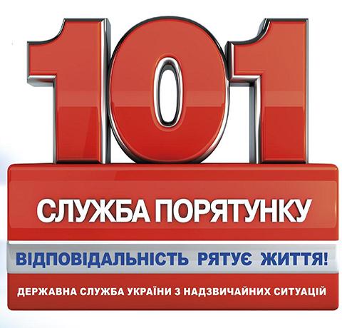 Спасатели Каменского за неделю осуществили 16 выездов Днепродзержинск