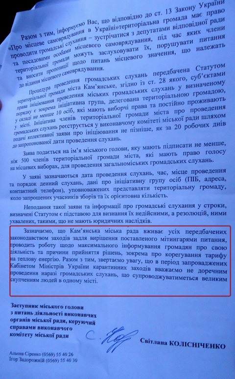 Мэрия г. Каменское подготовила ответ на Резолюцию акции протеста Днепродзержинск