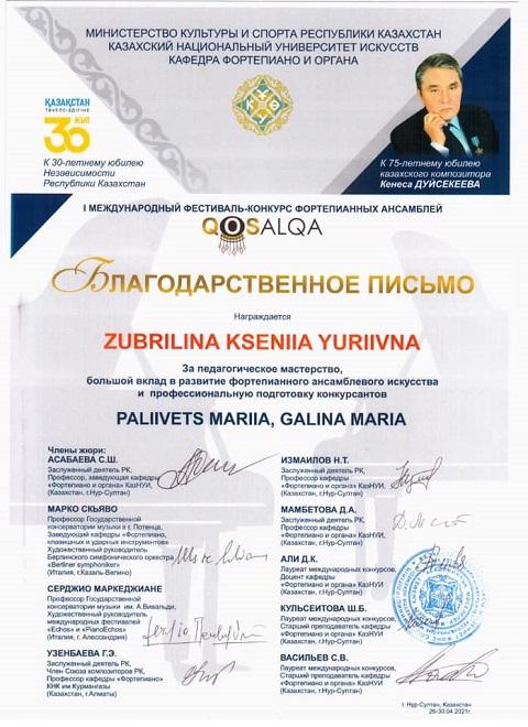 Юные таланты Каменского покорили Казахстан Днепродзержинск