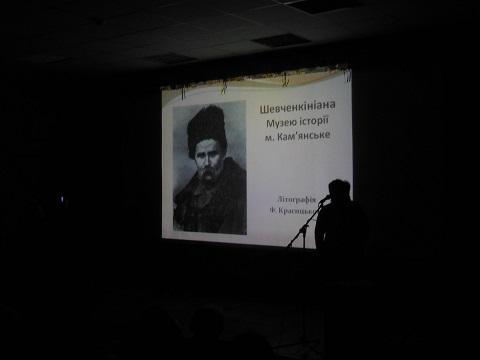 В Каменском провели акцию «Шевченко в памяти народной» Днепродзержинск